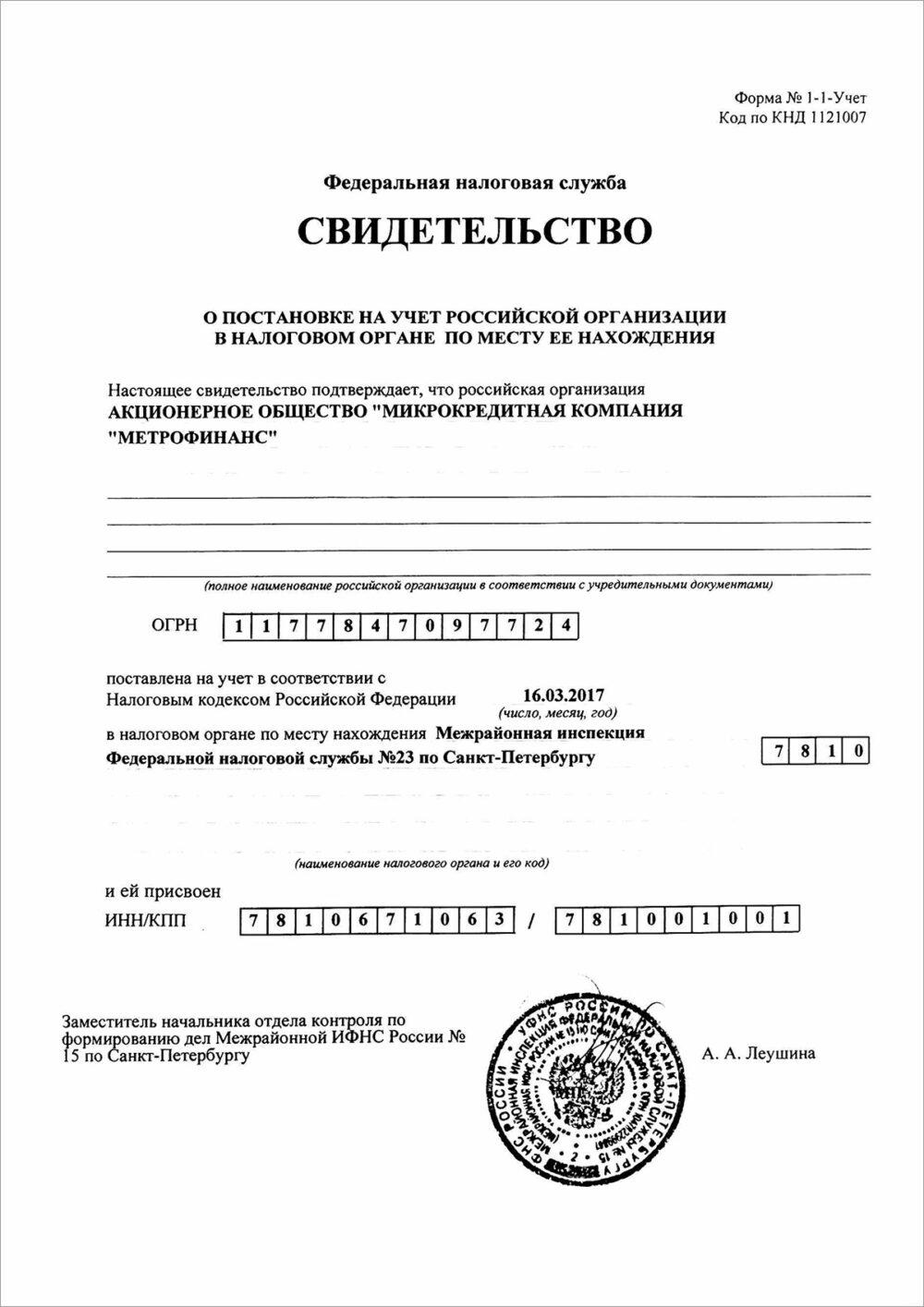 Metrokredit ФНС