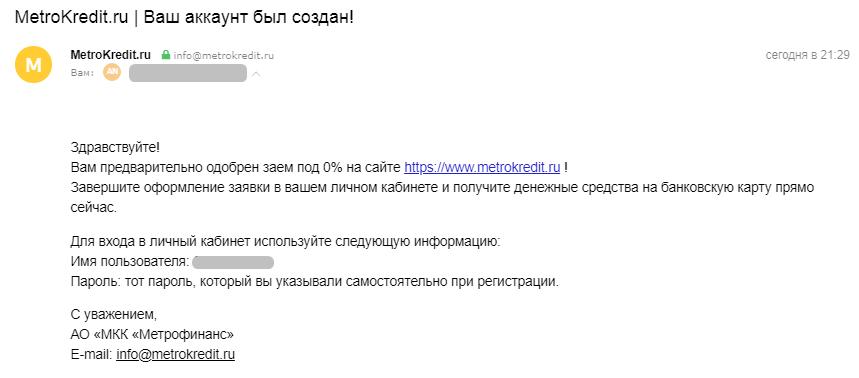 metrokredit - письмо с логином и паролем